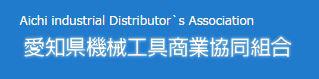 愛知県機械工具商業協同組合
